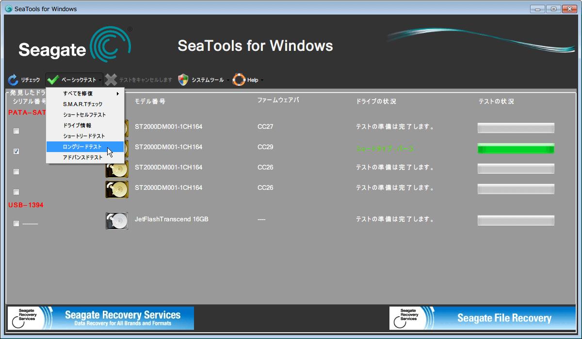SeaTools for Windows 1.2.0.10、ロングリードテスト ベーシックテストからロングリードテストを実行