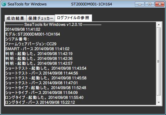 SeaTools for Windows 1.2.0.10、ロングリードテスト ベーシックテストからロングリードテストを実行後、ロングタイプ - パース・成功結果と表示、ログファイルの参照タブもロングタイプ - パース