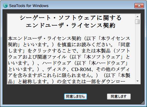 SeaTools for Windows 1.2.0.10 同意しますボタンをクリック