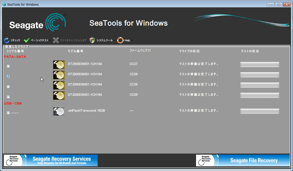SeaTools for Windows 1.2.0.10、S.M.A.R.T. チェック テストさせたい HDD をシリアル番号から判断してチェックマークを入れる