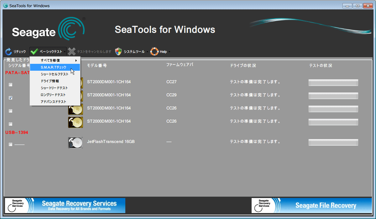 SeaTools for Windows 1.2.0.10、S.M.A.R.T. チェック ベーシックテストをクリックして S.M.A.R.T. チェックをクリック