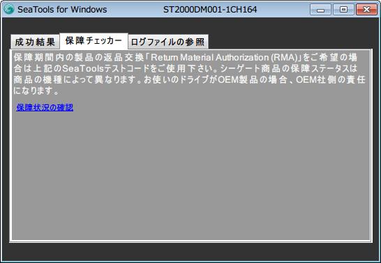 SeaTools for Windows 1.2.0.10、S.M.A.R.T. チェック 成功結果をクリックするとログ内容が表示、保障チェッカータブ、保障状況の確認をクリックするとブラウザが開き、自動的に Seagate のサイトに飛び、RMA(Return Merchandise Authorization) の手続き画面が表示