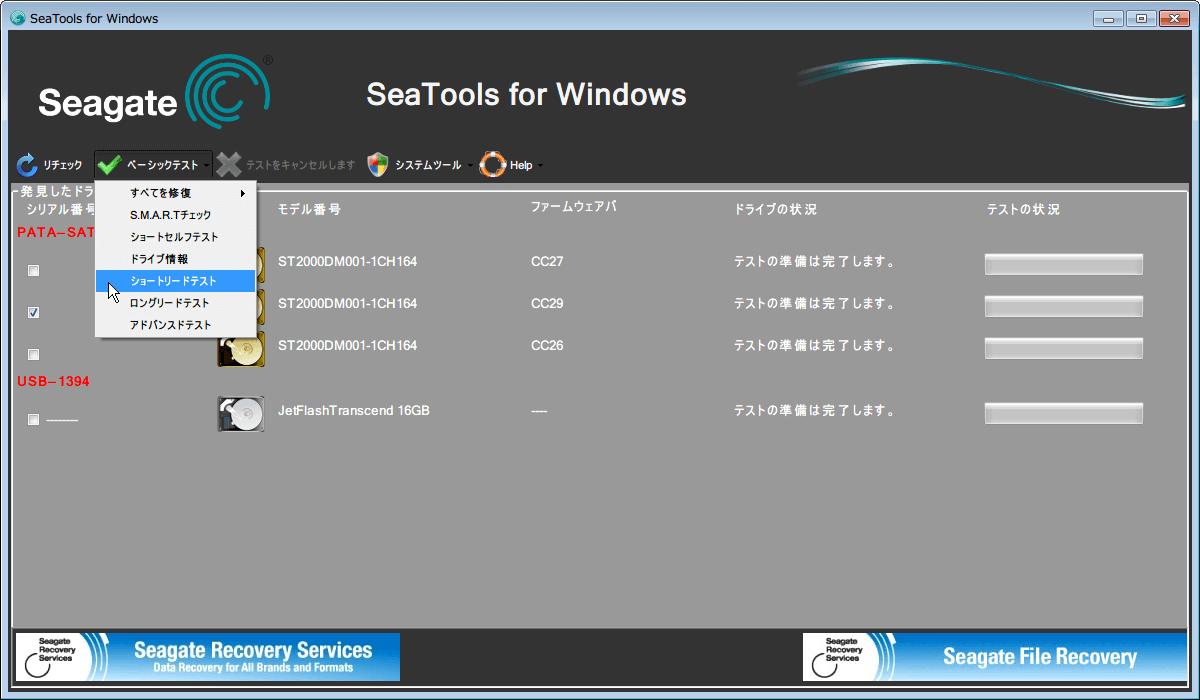 SeaTools for Windows 1.2.0.10、ショートリードテスト ベーシックテストからショートリードテストを実行