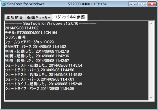 SeaTools for Windows 1.2.0.10、ショートリードテスト ベーシックテストからショートセルフテストを実行後、ショートタイプ - パース・成功結果と表示、ログファイルの参照タブもショートタイプ - パース