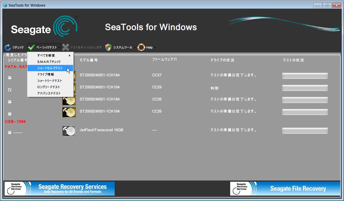 SeaTools for Windows 1.2.0.10、ショートセルフテスト ベーシックテストからショートセルフテストを実行