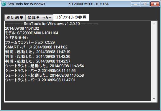 SeaTools for Windows 1.2.0.10、ショートセルフテスト ベーシックテストからショートセルフテストを実行後、ショートテスト - パース・成功結果と表示、ログファイルの参照タブもショートテスト - パース