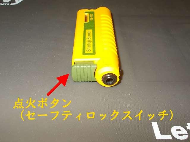 新富士バーナー スライドガスマッチ KB-410 点火ボタン(セーフティロックスイッチ)、ロック状態