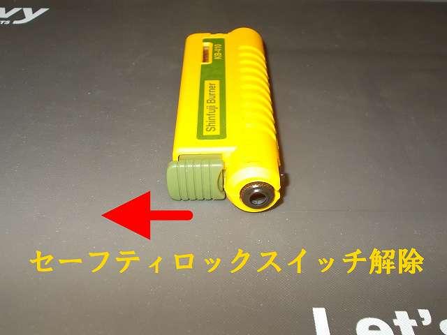 新富士バーナー スライドガスマッチ KB-410 点火ボタン(セーフティロックスイッチ)、ロック解除