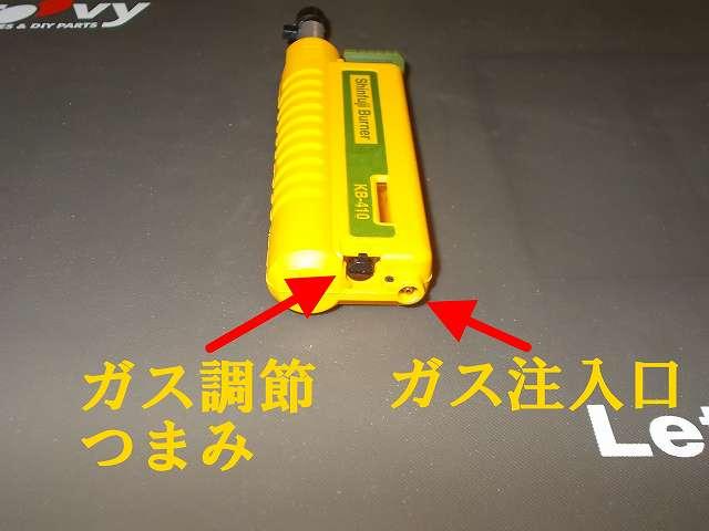 新富士バーナー スライドガスマッチ KB-410 ガス調節つまみとガス注入口