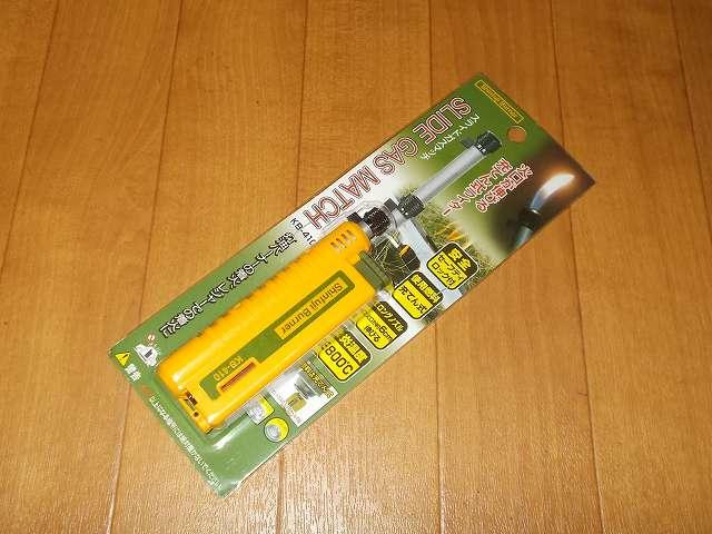 ガスボンベがあれば何度でも使えるライター、新富士バーナーのスライドガスマッチ KB-410 を購入しました
