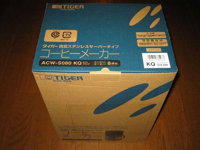TIGER コーヒーメーカー 真空ステンレスサーバータイプ カフェブラック 8杯用 ACW-S080-KQ 購入