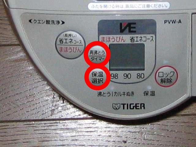 タイガー 電気まほうびん とく子さん 3L PVW-A300 再沸とう/タイマーボタンと保温選択ボタンを同時に約 3秒間押し続けると洗浄開始