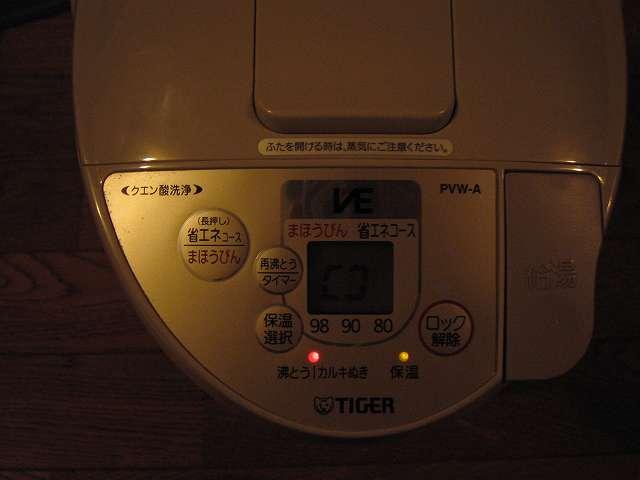 タイガー 電気まほうびん とく子さん 3L PVW-A300 洗浄中は沸とう | カルキぬきと保温ランプが交互に点滅、洗浄時間は約1時間30分程度