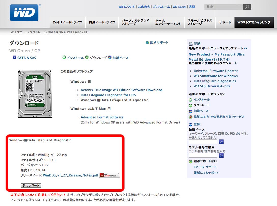 Western Digital Data Lifeguard Diagnostic v1.27 Western Digital 公式サイトにある Data Lifeguard Diagnostic が公開されているページへアクセス、ファイル名が WinDlg_v1_27.zip、バージョン v1.27 の Data Lifeguard Diagnostic をダウンロード