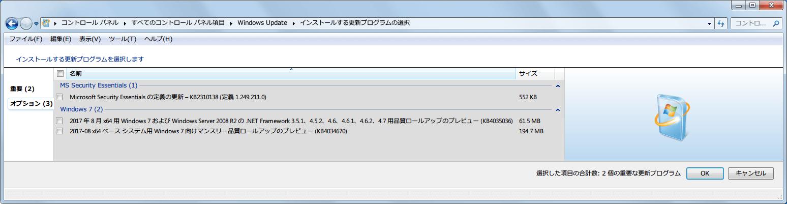 Windows 7 64bit Windows Update オプション 2017年8月分リスト