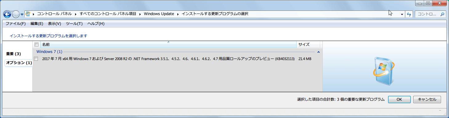 Windows 7 64bit Windows Update オプション 2017年7月分リスト