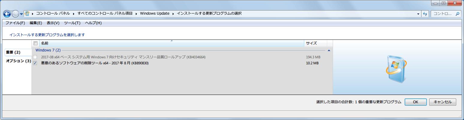 Windows 7 64bit Windows Update 重要 2017年8月分リスト KB4034664 非表示