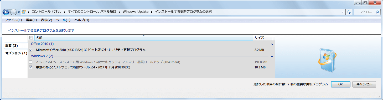 Windows 7 64bit Windows Update 重要 2017年7月分リスト KB4022719 非表示