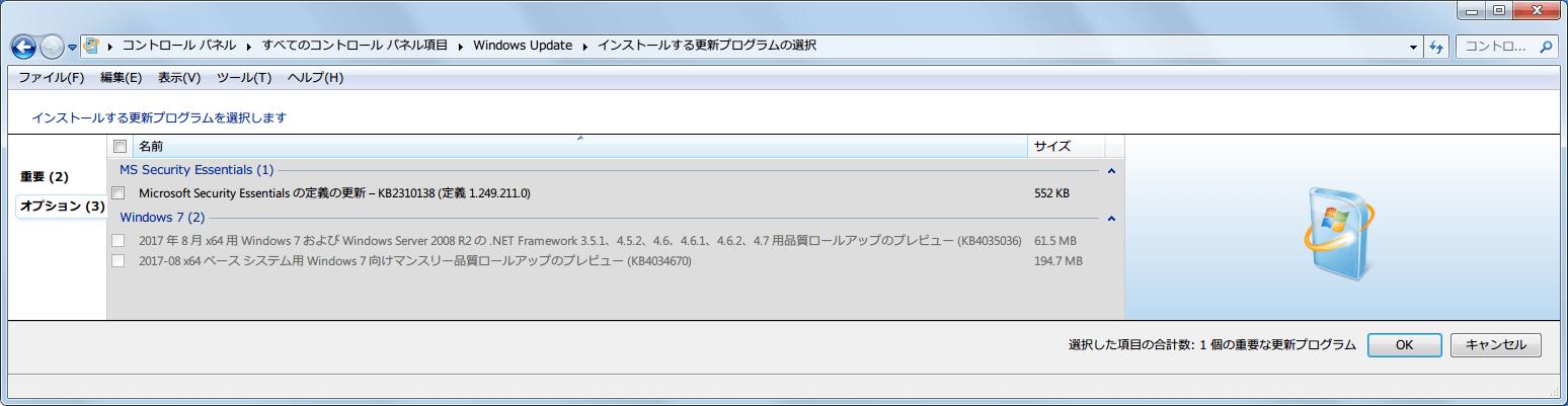 Windows 7 64bit Windows Update オプション 2017年8月分リスト KB4035036、KB4034670 非表示