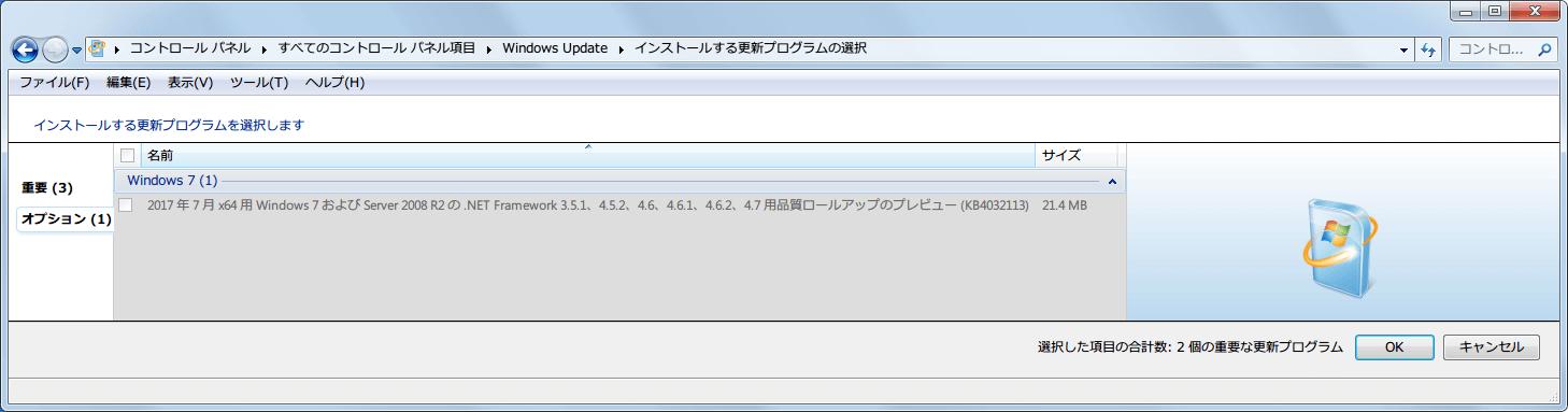 Windows 7 64bit Windows Update オプション 2017年7月分リスト KB4032113 非表示