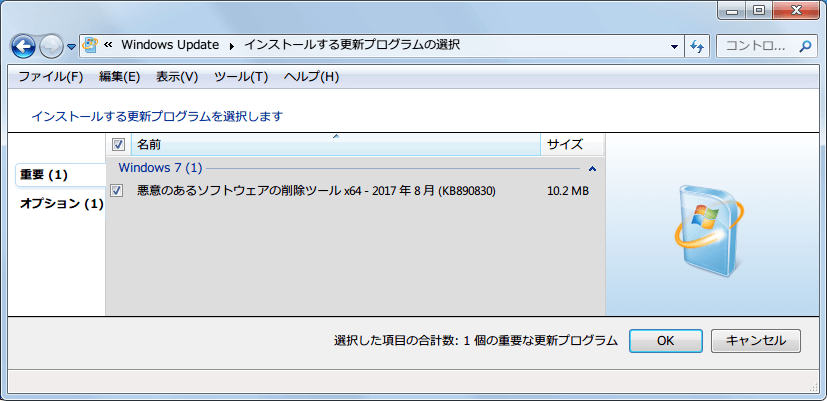 Windows 7 64bit Windows Update 重要 2017年8月公開分更新プログラム(重要)インストール