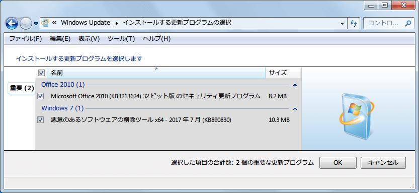 Windows 7 64bit Windows Update 重要 2017年7月公開分更新プログラム(重要)インストール