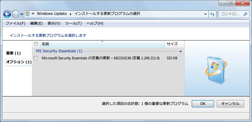 Microsoft Security Essentials の定義の更新 KB2310138 (定義 1.249.211.0) 無限ループ