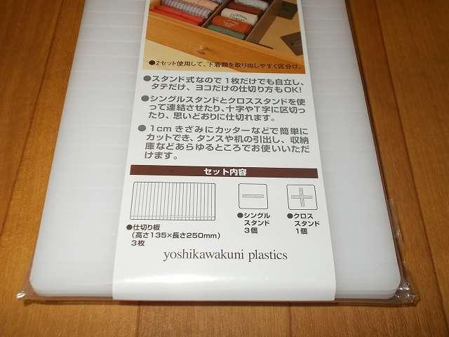 吉川国工業所 ST-05 サッと取出し 仕切板 L ホワイト セット内容 仕切り板(高さ 135×長さ 250mm) 3枚、シングルスタンド 3個、クロススタンド 1個