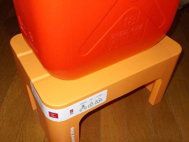 デコラステップ S オレンジ DS-SOR に Iwatani 岩谷産業 灯油ポリタンク 18リットル を置いたところ