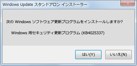 2017年7月 x64 ベース システム用 Windows 7 向けセキュリティのみの品質更新プログラム (KB4025337) windows6.1-kb4025337-x64_c013b7fcf3486a0f71c4f58fc361bfdb715c4e94.msu インストール、再起動あり