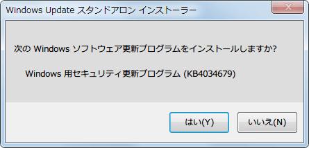 2017年8月 x64 ベース システム用 Windows 7 向けセキュリティのみの品質更新プログラム (KB4034679) windows6.1-kb4034679-x64_ccabab6aefd6c16454fac39163ae5abc2f4f1303.msu インストール、再起動あり
