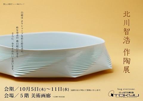 札幌東急ポスターDM版_480_339
