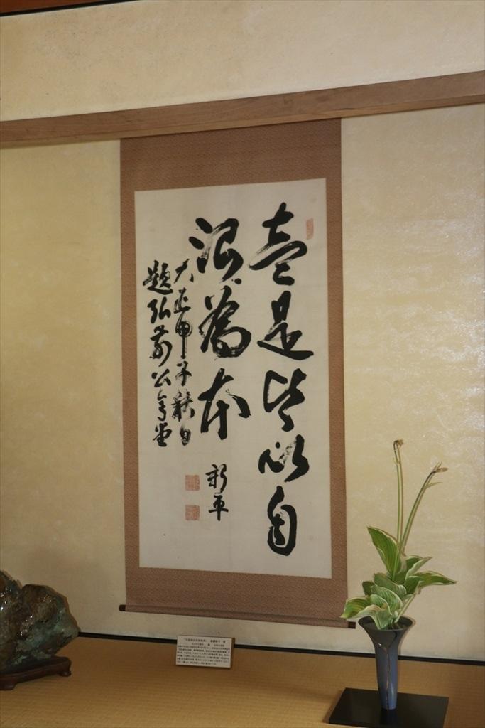 和館_室内の様子_6
