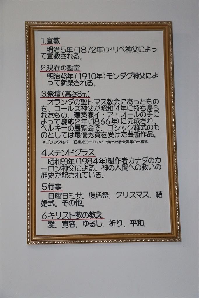 カトリック弘前教会_9