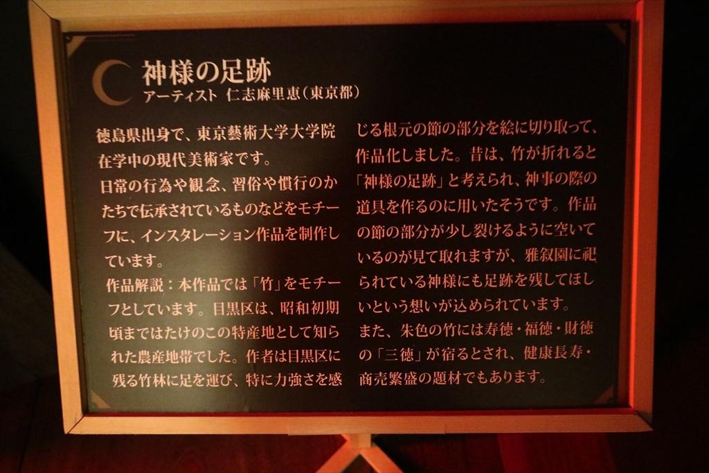 現代美術家 仁志麻里恵「神様の足跡」_3