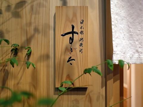 natsusugita11.jpg