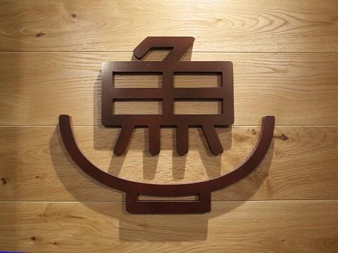 yujiramen01.jpg