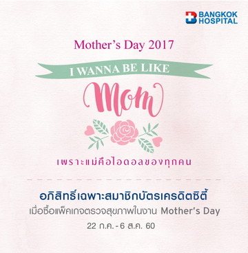 Promotion on Mother day (5)