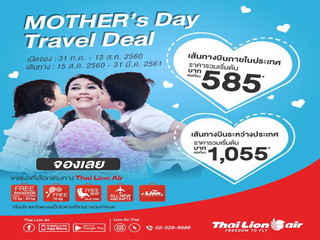 Promotion on Mother day (3)