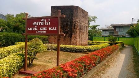 Khuk Khi Kai (1)