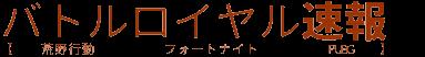 バトルロイヤル速報 -荒野行動・PUBGまとめ-