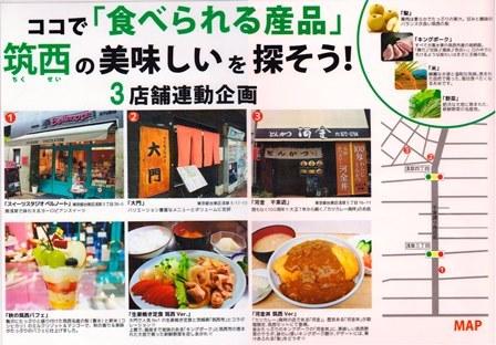 201709chikusei-poster2.jpg