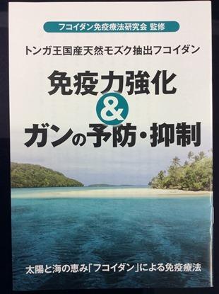 トンガ・フコイダン 冊子