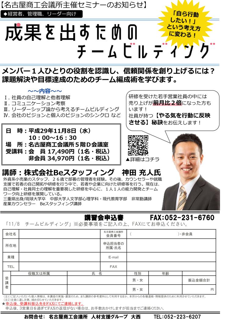 神田充人講師_チームビルディング