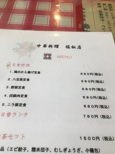 2017_7_30B (龍飯) (3)