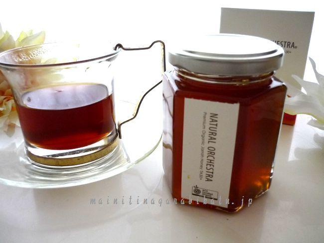 ジャラハニー 紅茶