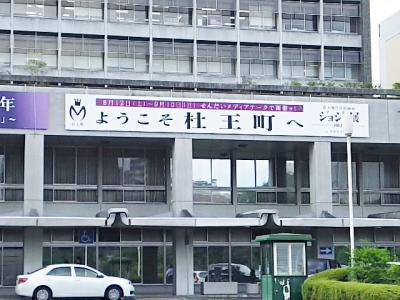 杜王町役場