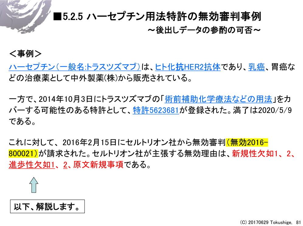 1_20170825_biopatentblog.jpg