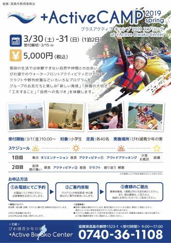 2019年_びわ湖__Active CAMP_3月 (1)-001