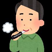 タバコを吸う(電子タバコ